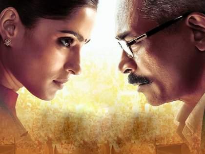 Priya Bapat's 'City of Dreams 2' trailer released, Baap-Lake to enter political arena face to face | प्रिया बापटच्या 'सिटी ऑफ ड्रिम्स २'चा ट्रेलर रिलीज, बाप-लेक राजकीय रिंगणात येणार आमने-सामने