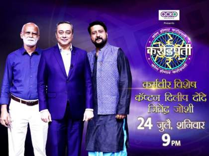 Sachin Khedekar To welcome Captain Dilip Donde and actor Jitendra Joshi Special guests on Kon Honaar Crorepati | कॅप्टन दिलीप दोंदे आणि अभिनेता जितेंद्र जोशी खेळणार ज्ञानाचा खेळ 'कोण होणार करोडपती