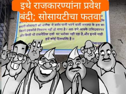 Politicians banned in Mira road's ShantiNagar Society; not solving the problem of flooding in the building   No Entry: इथे राजकारण्यांना प्रवेश बंदी! इमारतीत पाणी तुंबण्याची समस्या न सोडवल्याने रहिवाशांची भूमिका