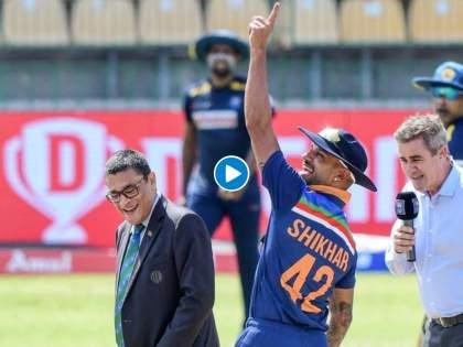 IND vs SL 3rd ODI Int Live Score : Shikhar Dhawan brings up traditional thigh celebration upon winning the toss   IND Vs SL 3rd ODI Live : टॉस जिंकल्यावर शिखर धवननं केलं असं काही; प्रतिस्पर्धी कर्णधारासह सारेच पाहत राहिले, Video