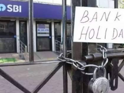 Banks will be closed for 15 days in August, this is the list of holidays   ऑगस्टमध्ये तब्बल १५ दिवस बँका राहणार बंद, अशी आहे सुट्ट्यांची यादी, आताच करा नियोजन नाहीतर होईल खोळंबा