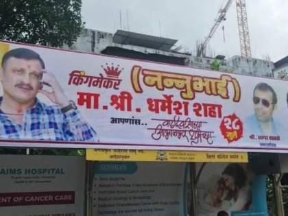 Gangster's birthday banner flashed at the bus stop in kalyan | भाईचा बड्डे हाय! बस स्टॉपवर झळकला गँगस्टरच्या वाढदिवसाचा बॅनर