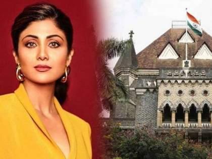 Shilpa Shetty Defamation Suit : A complete ban on news coverage will hummer on the freedom of the media - the High Court | वार्तांकनावर सरसकट बंदी घातली तर माध्यमांच्या स्वातंत्र्यावर गदा येईल - उच्च न्यायालय