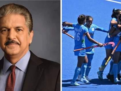 Tokyo Olympics: businessmen Anand Mahindra praised India's women's hockey team   Tokyo Olympics: भारताच्या महिला हॉकी संघाचे आनंद महिंद्रांनी केले खास शब्दांत कौतुक, म्हणाले...