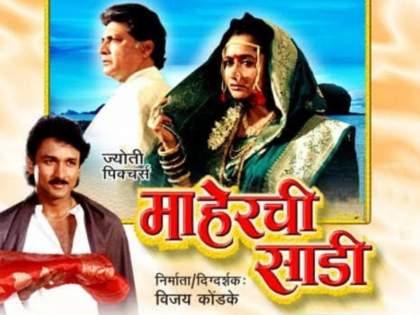 'Even today not forgotten Maherchi saadi movie', Alka Kubal thanks to audience | 'आजही 'माहेरची साडी' विस्मरणात गेलेली नाही', अलका कुबल यांनी मानले रसिकांचे आभार