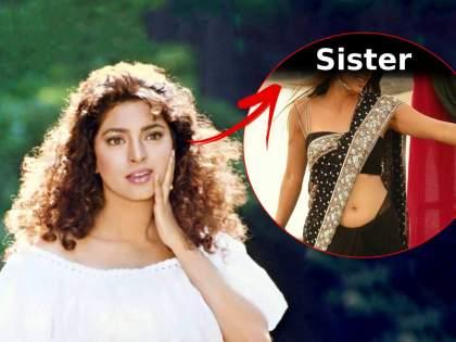 This actress is recognised as Juhi Chawlas sister due to just same second name, check why so | केवळ आडनाव सारखी म्हणून जुही चावलाची बहिण समजायचे या अभिनेत्रीला,नाव जाणून वाटेल आश्चर्य