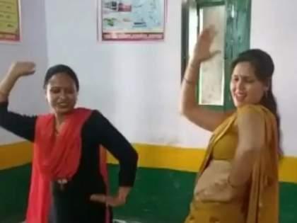 Teachers make Dance in classroom, dance video goes viral | शिक्षिकांनी क्लासरूममध्ये लावले ठुमके, डान्सचा व्हिडीओ झाला व्हायरल, आता...