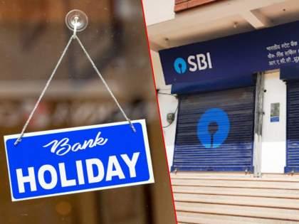 bank holidays in october 2021 banks will remain closed for 21 days on next month check full list | Bank Holiday : लवकर उरकून घ्या आर्थिक व्यवहार, ऑक्टोबर महिन्यात तब्बल 21 दिवस बँक राहणार बंद