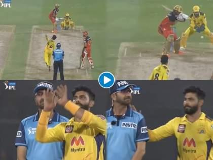 IPL 2021, CSK vs RCB : Ravindra Jadeja Pats Umpire Anil Chaudhary's Back Appreciating His Decision To Not Give A Wide, Video   IPL 2021, Ravindra Jadeja : सर रवींद्र जडेजा खूश झाले, थोपटली अम्पायर अनिल चौधरी यांची पाठ; जाणून घ्या नेमकं घडलं काय