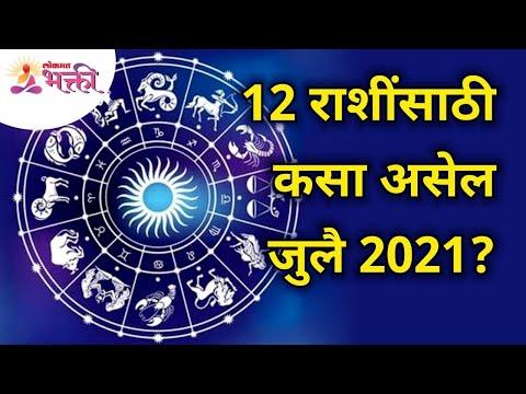 Bhavishya 2021 rashi marathi मीन राशि