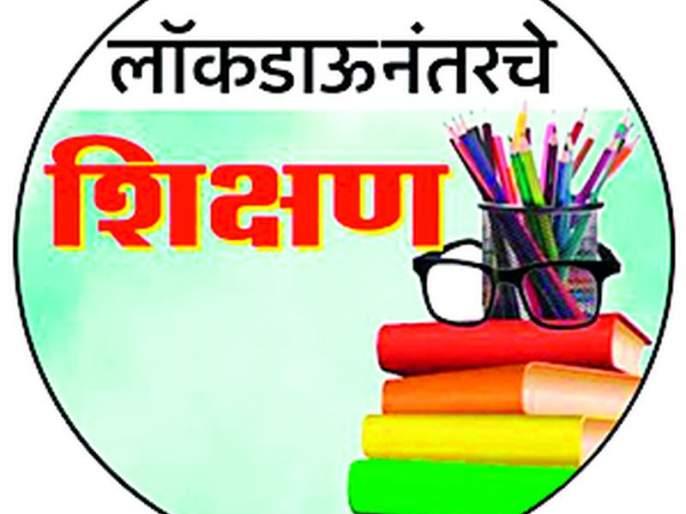 Break to English education of 73 tribal students   ७३ आदिवासी विद्यार्थ्यांच्या इंग्रजी शिक्षणाला ब्रेक