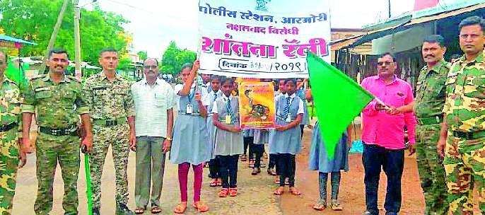 Peace rally kicks off | आरमोरीत निघाली शांतता रॅली