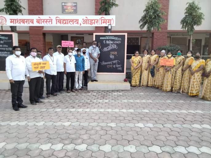 World AIDS Eradication Day at Madhavrao Boraste Vidyalaya | माधवराव बोरस्ते विद्यालयात जागतिक एड्स निर्मूलन दिन