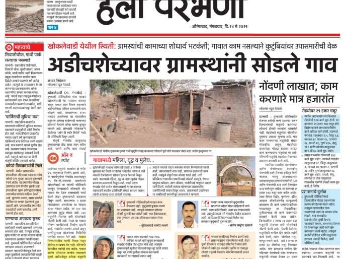 Parbhani: Laborers work for laborers; No migration | परभणी : मजुरांना मुबलक कामे; स्थलांतर नाहीच