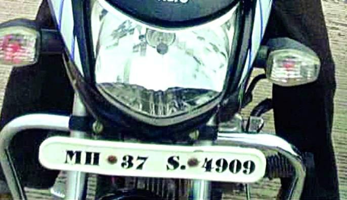 Two vehicles of the same number are running in Washim district | वाशिम जिल्ह्यात धावताहेत एकाच क्रमांकाची दोन वाहने
