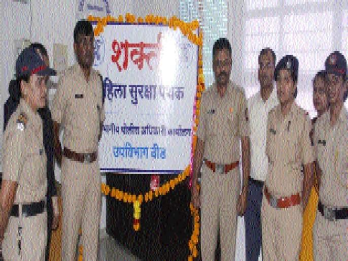 'Shakti' squad for the settlement of the twin towers in Beed city | बीड शहरातील टवाळखोरांच्या बंदोबस्तासाठी 'शक्ती' पथक