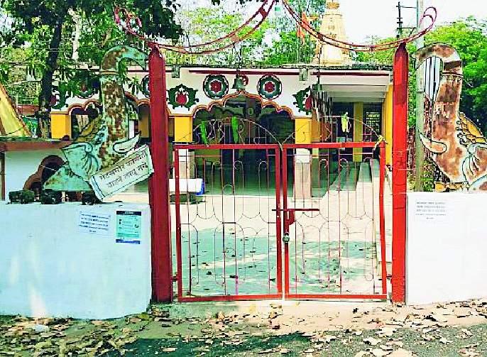 Devasthan locked in the district   जिल्ह्यातील देवस्थाने कुलूपबंद