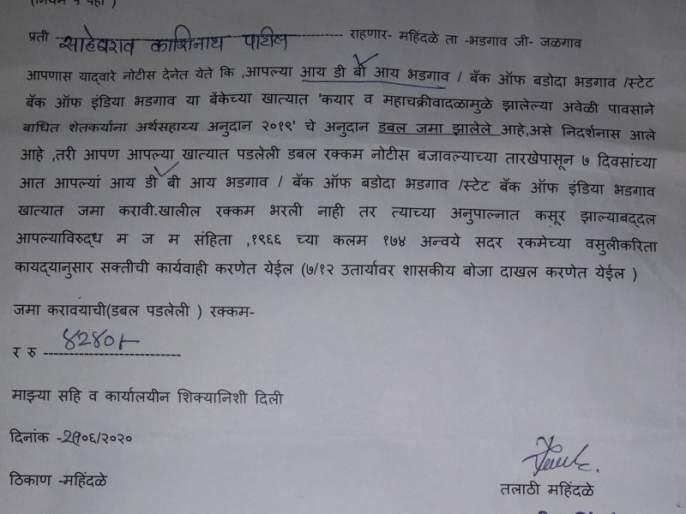 Twice subsidy to 75 farmers in Mahindra   महिंदळेत ७५ शेतकऱ्यांना दोनदा अनुदान