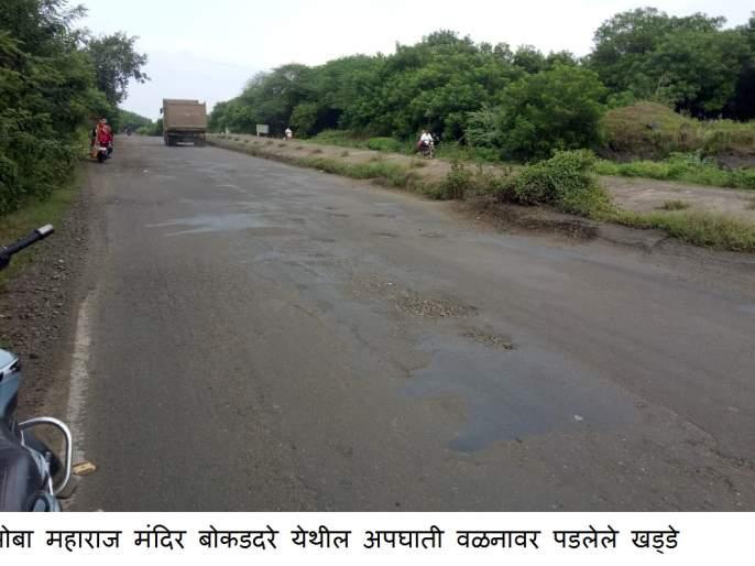 Passenger disturbed by the rocks on the Nashik-Aurangabad highway   नाशिक-औरंगाबाद महामार्गावरील खड्यांमुळे प्रवाशी हैराण