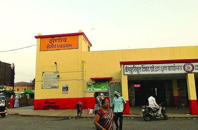 ISO rating for Shegaon Railway Station | शेगाव रेल्वेस्थानकाला 'आयएसओ' मानांकन
