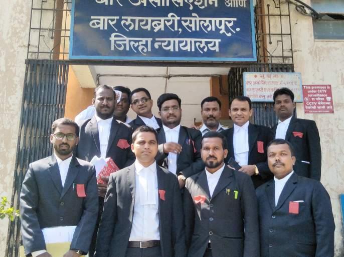 The incident of Delhi in Solapur; Advocates did red tape   दिल्लीच्या घटनेचे सोलापुरात पडसाद; वकिलांनी केले लाल फित लावून काम