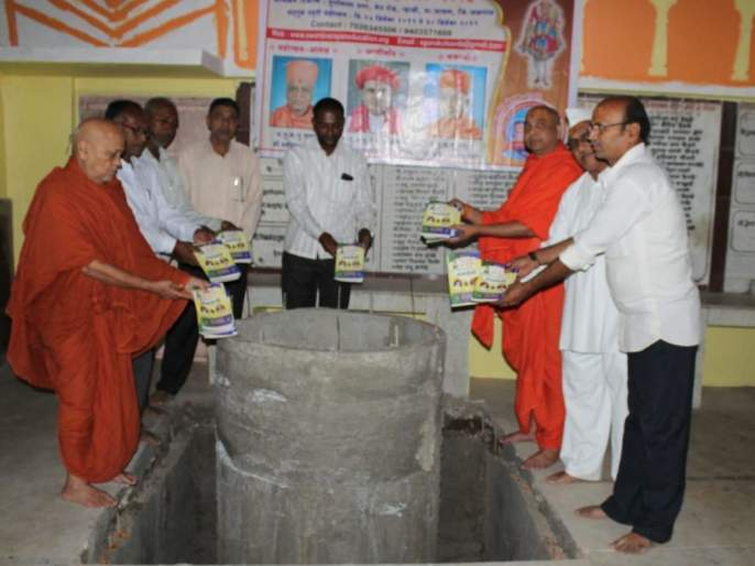 Birthday Festival of Sadguru Shastri Neelkanthadas at Nahavi | न्हावी येथे सद्गुरू शास्त्री नीलकंठदास यांच्या जन्मशताब्दी महोत्सव