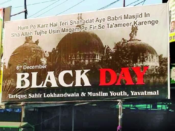 Demand for building Babri Masjid in Ayodhya | अयोध्येत बाबरी मशीद बांधण्याची मागणी