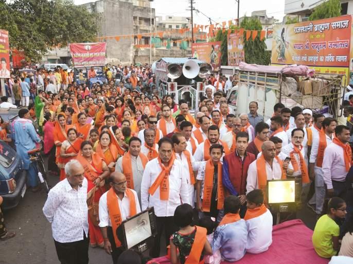 Shobhayatra in the city on the occasion of Parashuram birth anniversary   परशुराम जन्मोत्सवानिमित्त शहरातून निघाली शोभायात्रा