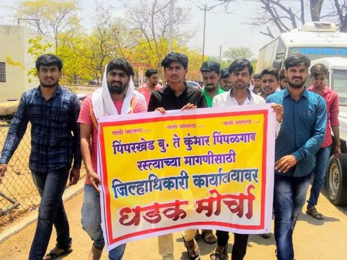 A rally on the District Collectorate for Road | रस्त्यासाठी जिल्हाधिकारी कार्यालयावर मोर्चा