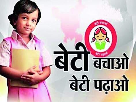 The plunder of the masses under the 'Beti Bachao Beti Padhao' scheme   'बेटी बचाओ बेटी पढाओ' योजनेतून जनतेची लूट