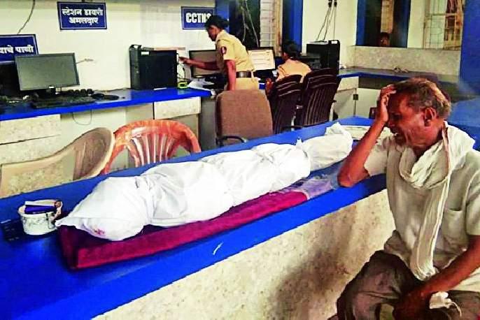 The family At Police station with the dead body | चिमुकल्याच्या मृतदेहासह कुटुंबीय ठाण्यात