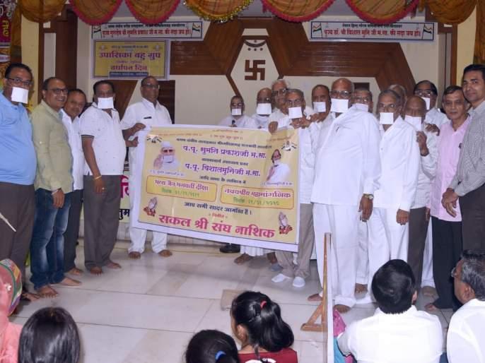 Sumati Prakashji His arrival in Nashik | सुमतिप्रकाशजी म.सा. यांचे नाशिकनगरीत होणार आगमन