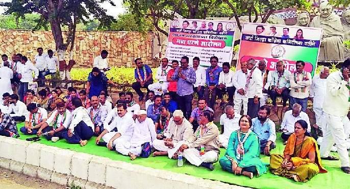 Congress holds against BJP government | भाजप सरकारविरोधात काँग्रेसने दिले धरणे