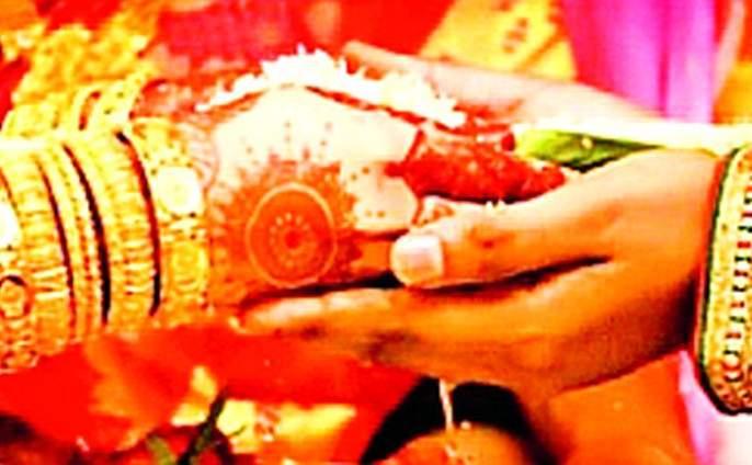 Pest of unauthorized wedding ceremony | विवाह मेळाव्याला गैरप्रकाराची कीड
