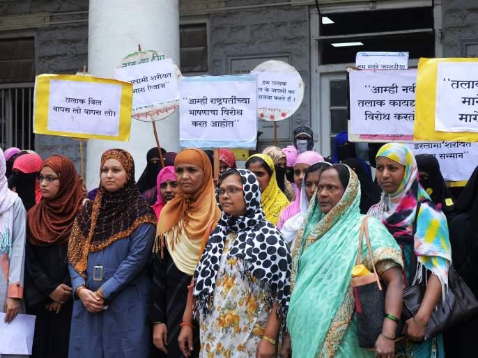 Kolhapur: Issue of three divorces, political selfishness, women's representation in Muslim society   कोल्हापूर : तीन तलाकचा मुद्दा राजकीय स्वार्थापोटी, मुस्लिम समाजातील महिलांचे निवेदन