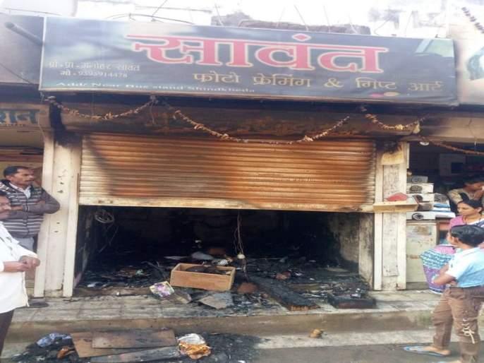 Shop fire at Shindkheda, loss of two lakhs | शिंदखेडा येथे दुकानाला आग,दोन लाखांचे नुकसान