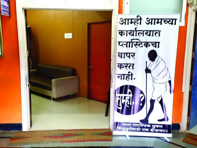 It is looking at the board of citizens. The concept of Manjulakshmi | आम्ही आमच्या कार्यालयात प्लास्टिकचा वापर करीत नाही, तुम्ही...?