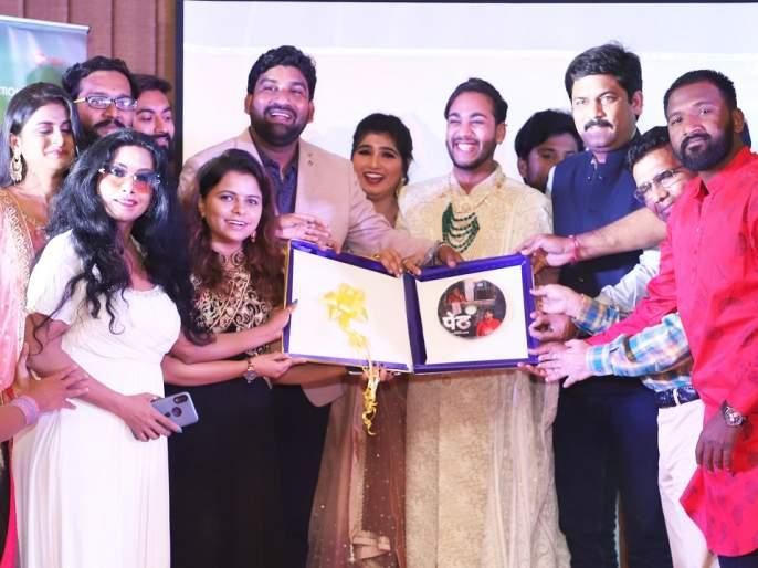 Music launch of marathi movie peth | निशिगंधा वाड यांच्या 'पेठ' चित्रपटाचे दमदार संगीत अनावरण