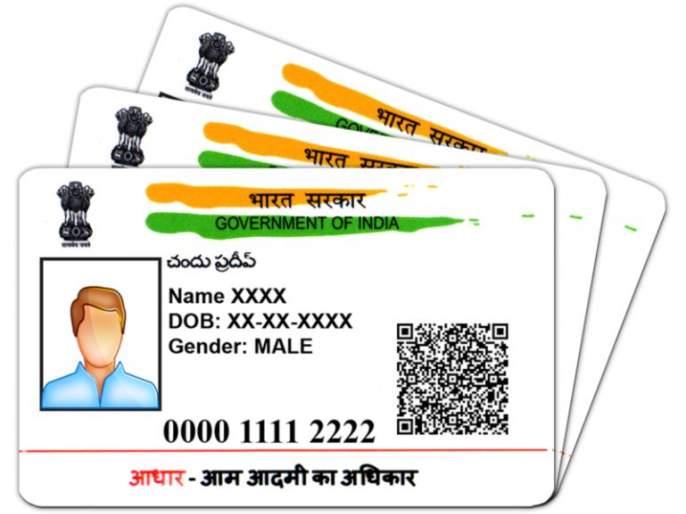 Printed forged Aadhar card in Nagpur | उपराजधानीत चक्क बनावट आधारची छपाई