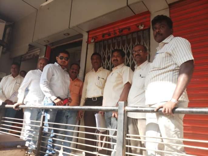 Back of Baroda Bank work in Dhule for three hours   धुळ्यात बॅक आॅफ बडोदा बॅँकेचे कामकाज तीन तास ठप्प