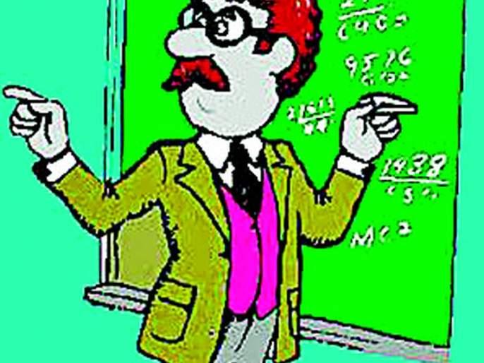 Teacher Eligibility Exam In January | शिक्षक पात्रता परीक्षा जानेवारीत