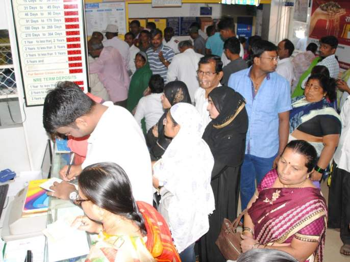 The crowd gathered to collect money in Sangli | सांगलीत बँकामध्ये पैसे काढण्यास गर्दी, दोन दिवसाच्या कर्मचाऱ्यांच्या संपाचा परिणाम