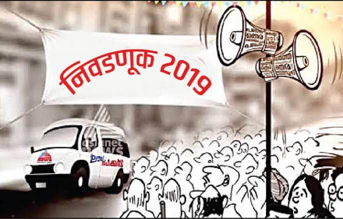 Maharashtra Vidhan Sabha 2019: After ten decades, the campaign has taken a lead | Maharashtra Vidhan Sabha 2019 : दसऱ्यानंतर प्रचाराने घेतली गती