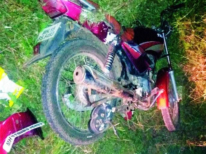 Two killed in accident in Matori | मातोरीला अपघातात दुचाकीस्वार ठार