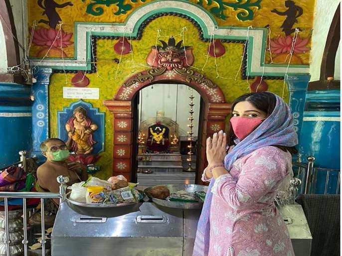Bhumi pednekar arrived at ancestral home tell of her surname history | अभिनेत्री भूमीने घेतले कुलदेवीचे दर्शन, सांगितला पेडणेकर आडनावाचा 'तो' इतिहास