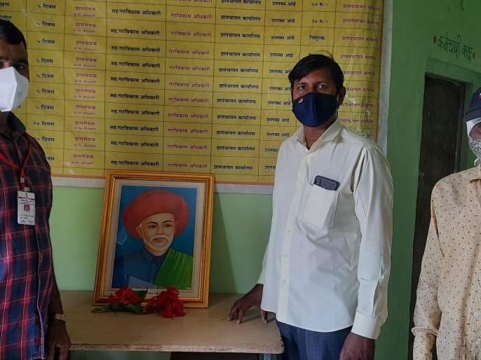 Anniversary of Mahatma Phule at Devgaon | देवगांव येथे महात्मा फुले यांची जयंती