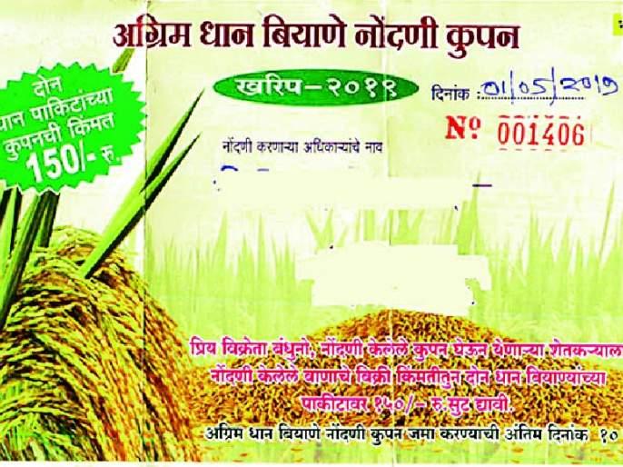 Farmers' misdeeds by seed companies | बियाणे कंपन्यांकडून शेतकऱ्यांची दिशाभूल