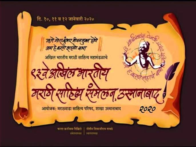 Awareness of Saint litreature in the Osmanabad sahitya sammelan   उस्मानाबाद साहित्य संमेलनातून संतपरंपरेचा जागर