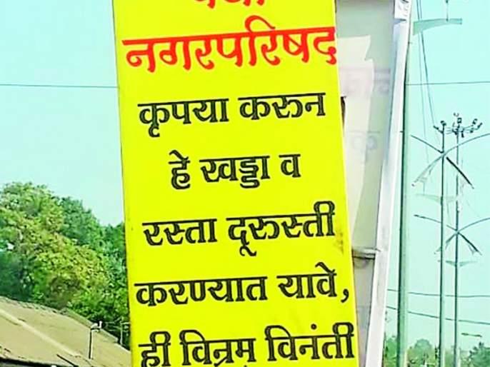 Vardhekar's Gandhigiri for extinguishing the pits | खड्डे बुजविण्याकरिता वर्धेकरांची गांधीगिरी