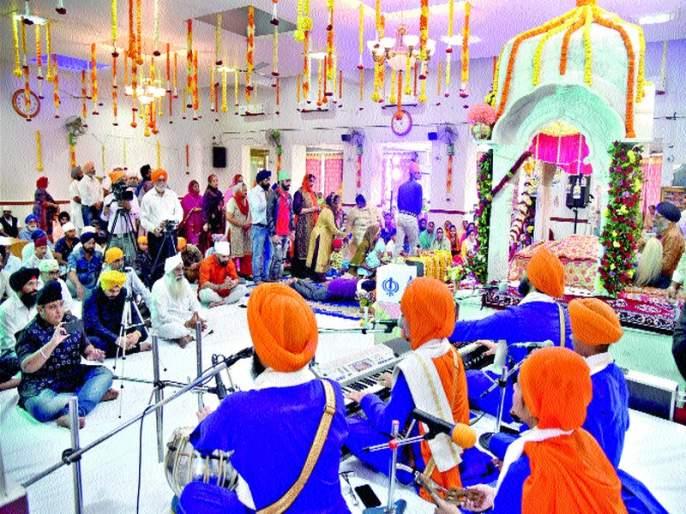 Guru Nanakji's 8th birth anniversary in excitement | गुरु नानकजींची ५५०वी जयंती उत्साहात
